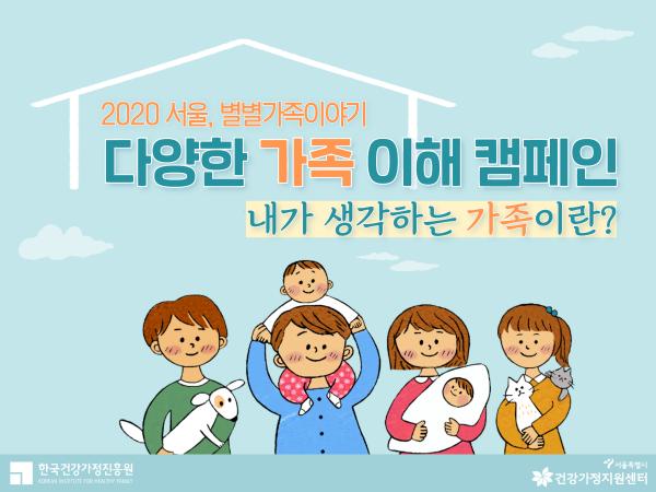 2020 다양한 가족 이해 캠페인, '내가 생각하는 가족이란?'